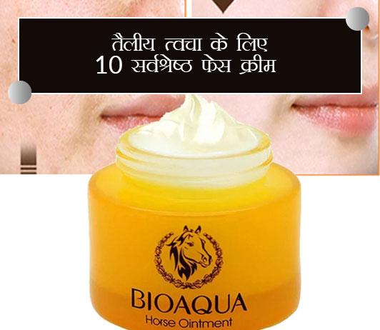 10 Best Face Creams For Oily Skin in Hindi तैलीय त्वचा के लिए 10 सर्वश्रेष्ठ फेस क्रीम