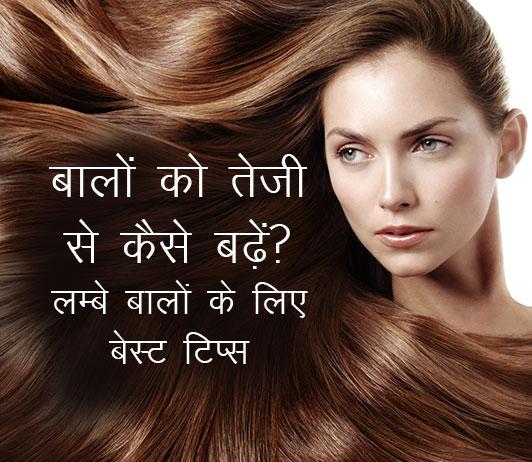 How to Grow Hair Faster in Hindi बालों को तेजी से कैसे बढ़ें? लम्बे बालों के लिए बेस्ट टिप्स