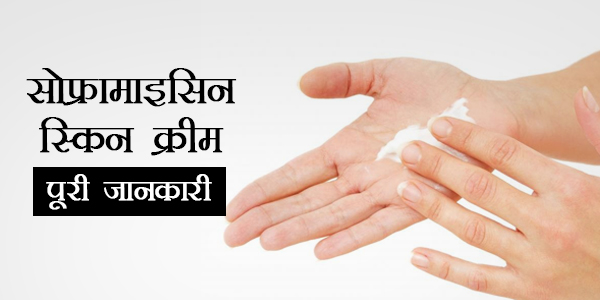 Soframycin Skin Cream in Hindi सोफ्रामाइसिन स्किन क्रीम: उपयोग, खुराक, साइड इफेक्ट्स, मूल्य, संरचना और 20 सामान्य प्रश्न