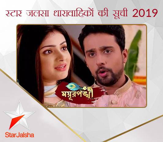 Star Jalsha Serials List 2019