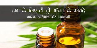 Tea Tree Oil ke fayde for Scars in Hindi दाग के लिए टी ट्री ऑयल के फायदे | कारण, इस्तेमाल और सावधानी