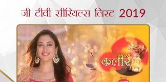Zee TV Serials List 2019 in Hindi ज़ी टीवी सीरियल्स लिस्ट 2019: ज़ी टीवी सीरियल्स टाइमिंग्स और शेड्यूल