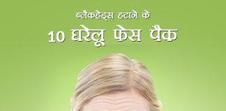 10 Homemade Face Packs To Remove Blackheads in Hindi - ब्लैकहेड्स हटाने के 10 घरेलू फेस पैक