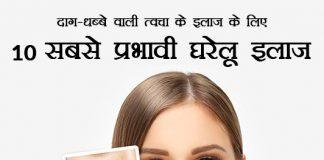 10 Most-Effective Home Remedies For Treating Blemishes in Hindi - दाग-धब्बे वाली त्वचा के इलाज के लिए 10 सबसे प्रभावी घरेलू इलाज़