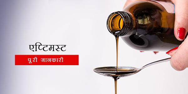 Aptimust Syrup in Hindi - एप्टिमस्ट सिरप: उपयोग, खुराक, साइड इफेक्ट्स, मूल्य, संरचना और 20 सामान्य प्रश्न