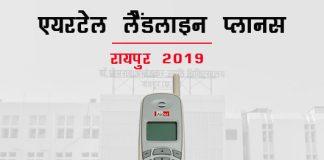 [2019] Airtel Landline Plans Raipur In Hindi एयरटेल लैंडलाइन और एयरटेल ब्रॉडबैंड प्लान रायपुर