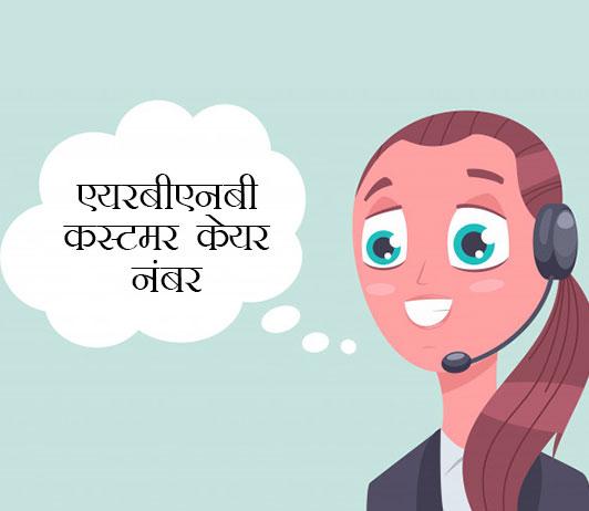 [2019] Airbnb Customer Care In Hindi एयरबीएनबी कस्टमर केयर नंबर: एयरबीएनबी टोल फ्री नंबर और हेल्पलाइन नंबर