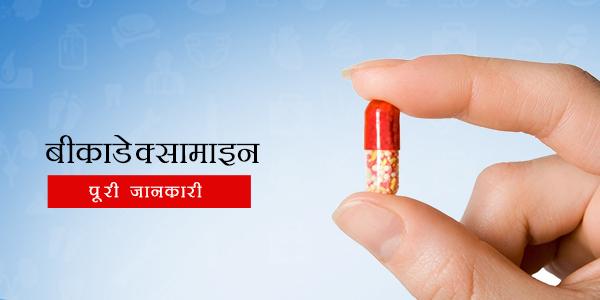 Becadexamine In Hindi - बीकाडेक्सामाइन कैप्सूल: प्रयोग, खुराक, साइड इफेक्ट्स, मूल्य, संरचना