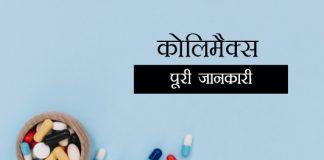 Colimex in Hindi - कोलिमैक्स: उपयोग, खुराक, साइड इफेक्ट्स, मूल्य, संरचना और 20 सामान्य प्रश्न