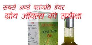7 Best Patanjali Hair Growth Oils in Hindi - सबसे अच्छे पतंजलि हेयर ग्रोथ ऑयल्स की समीक्षा