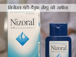 Nizoral Anti-Dandruff Shampoo Review in Hindi - निज़ोरल एंटी-डैंड्रफ़ शैम्पू की समीक्षा - कैशकरो का फैसला