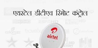 [2019] Airtel DTH Remote Control In Hindi एयरटेल डीटीएच रिमोट कंट्रोल: एयरटेल डीटीएच रिमोट समीक्षा